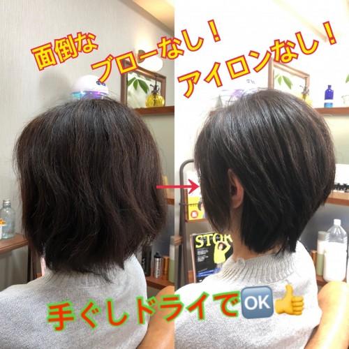 剛毛でクセで多い髪をスッキリカット!福岡市南区大橋のカットが上手な美容室ニュートリノ